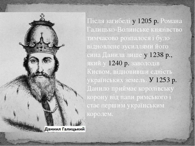 Після загибелі у 1205 р. Романа Галицько-Волинське князівство тимчасово розпа...
