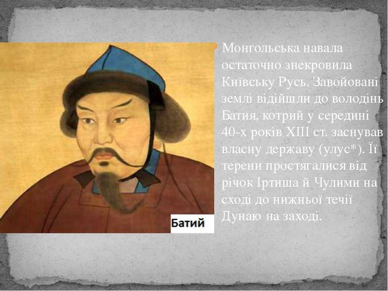 Монгольська навала остаточно знекровила Київську Русь. Завойовані землі відій...