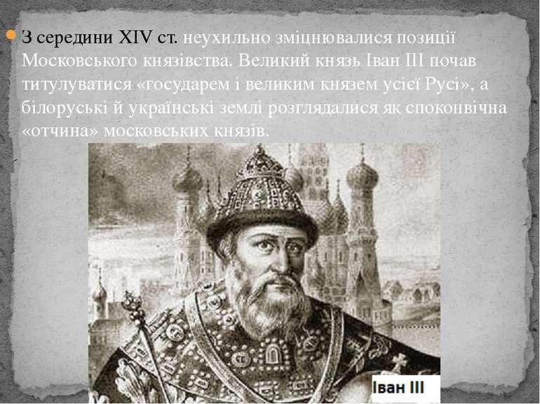 З середини XIV ст. неухильно зміцнювалися позиції Московського князівства. Ве...