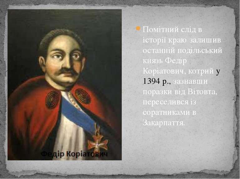Помітний слід в історії краю залишив останній подільський князь Федір Коріато...