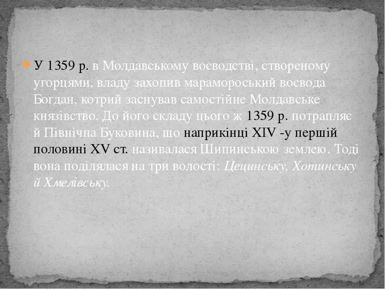 У 1359 р. в Молдавському воєводстві, створеному угорцями, владу захопив марам...