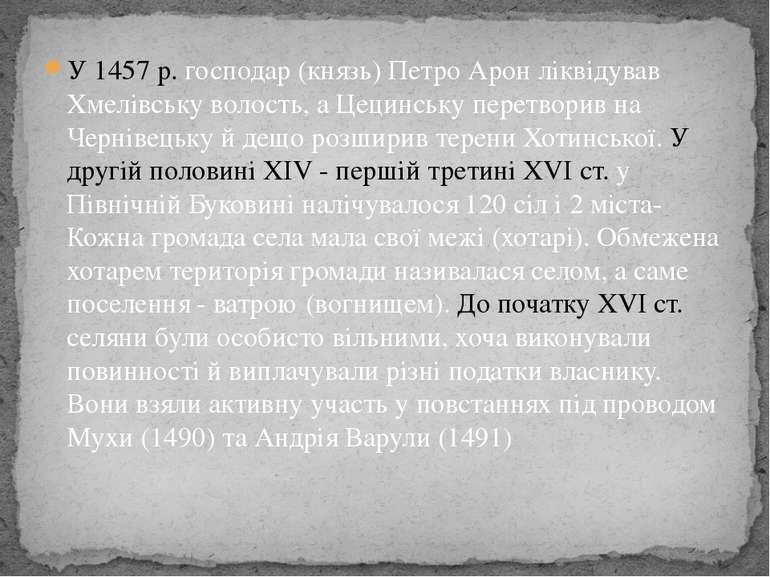 У 1457 р. господар (князь) Петро Арон ліквідував Хмелівську волость, а Цецинс...