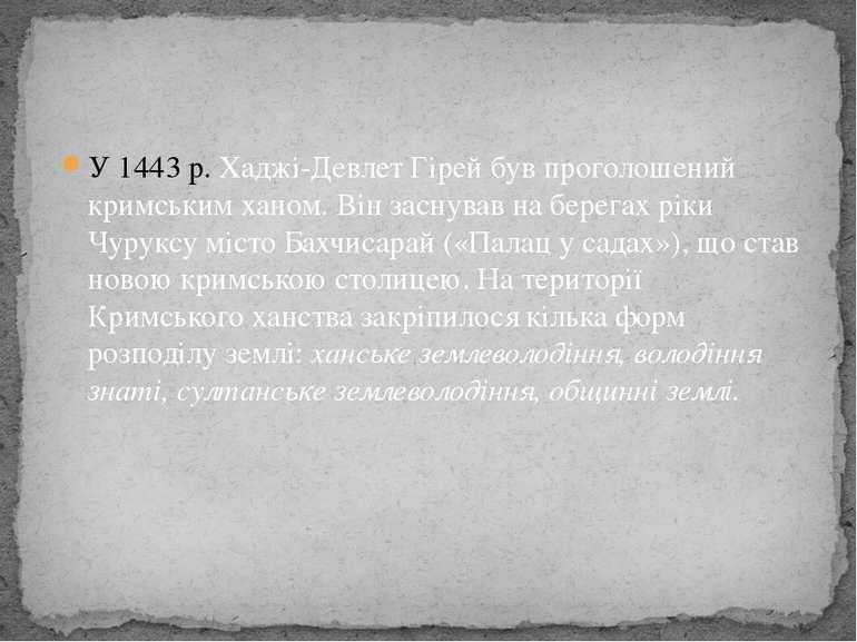 У 1443 р. Хаджі-Девлет Гірей був проголошений кримським ханом. Він заснував н...