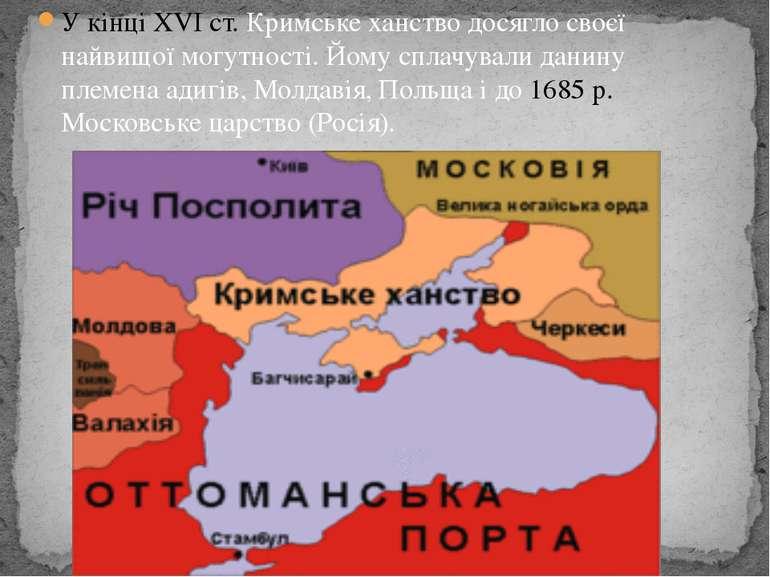 У кінці XVI ст. Кримське ханство досягло своєї найвищої могутності. Йому спла...