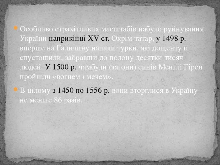 Особливо страхітливих масштабів набуло руйнування України наприкінці XV ст. О...