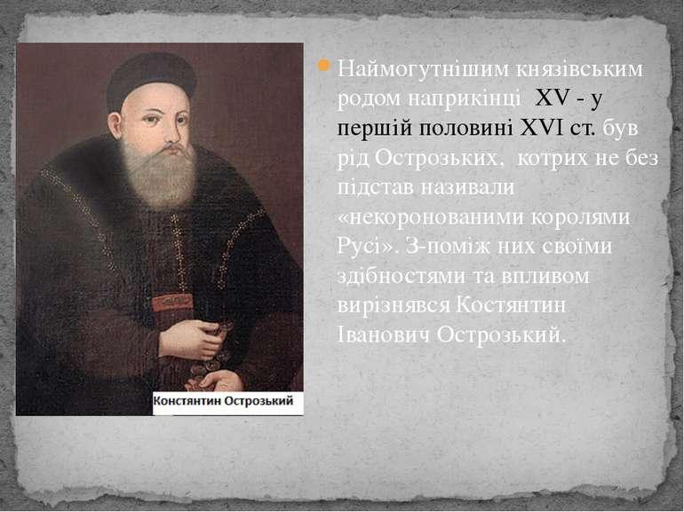 Наймогутнішим князівським родом наприкінці XV - у першій половині XVI ст. був...