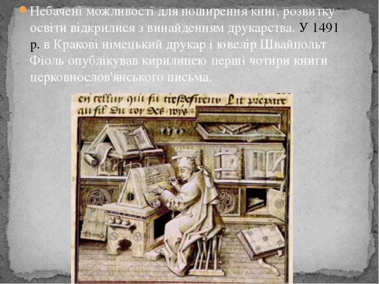 Небачені можливості для поширення книг, розвитку освіти відкрилися з винайден...