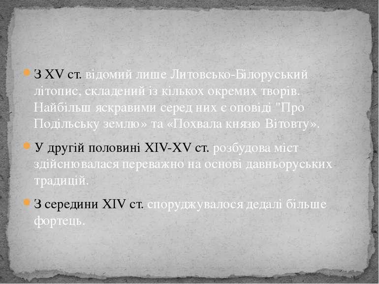 З XV ст. відомий лише Литовсько-Білоруський літопис, складений із кількох окр...