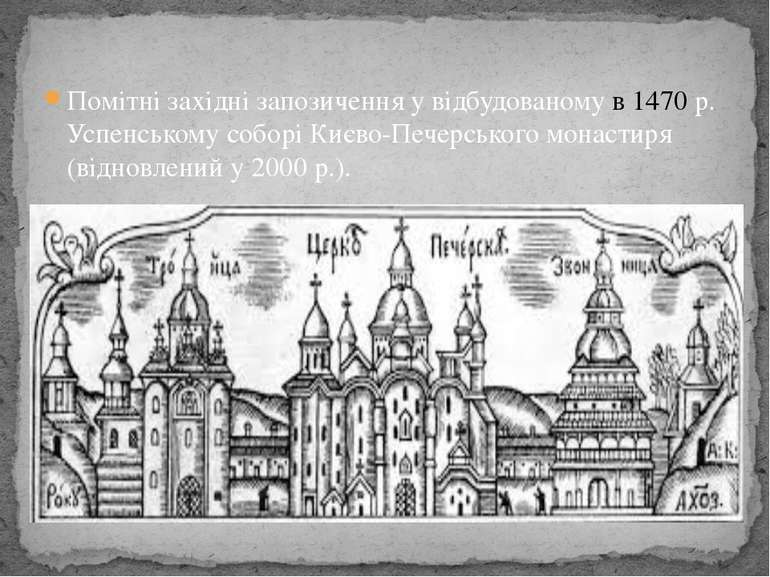Помітні західні запозичення у відбудованому в 1470 р. Успенському соборі Києв...