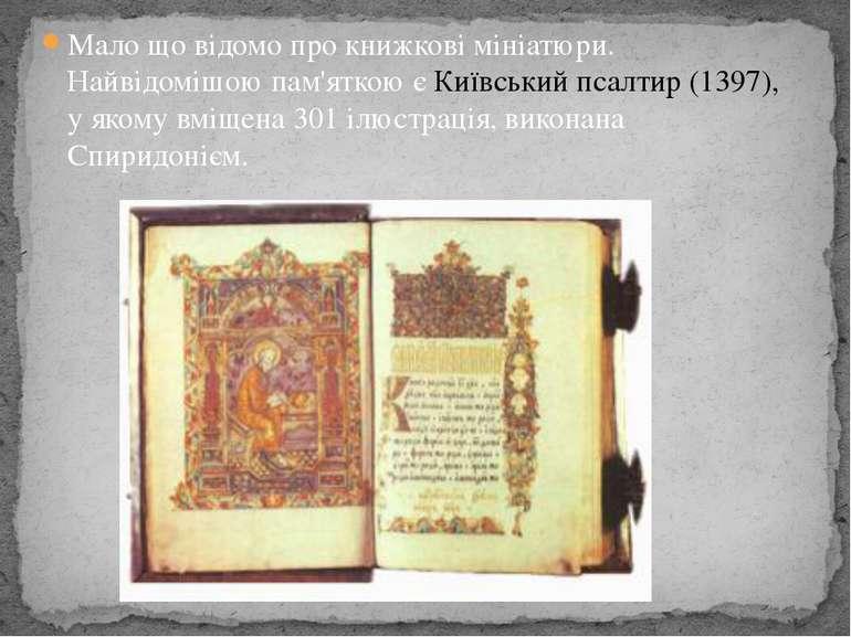 Мало що відомо про книжкові мініатюри. Найвідомішою пам'яткою є Київський пса...