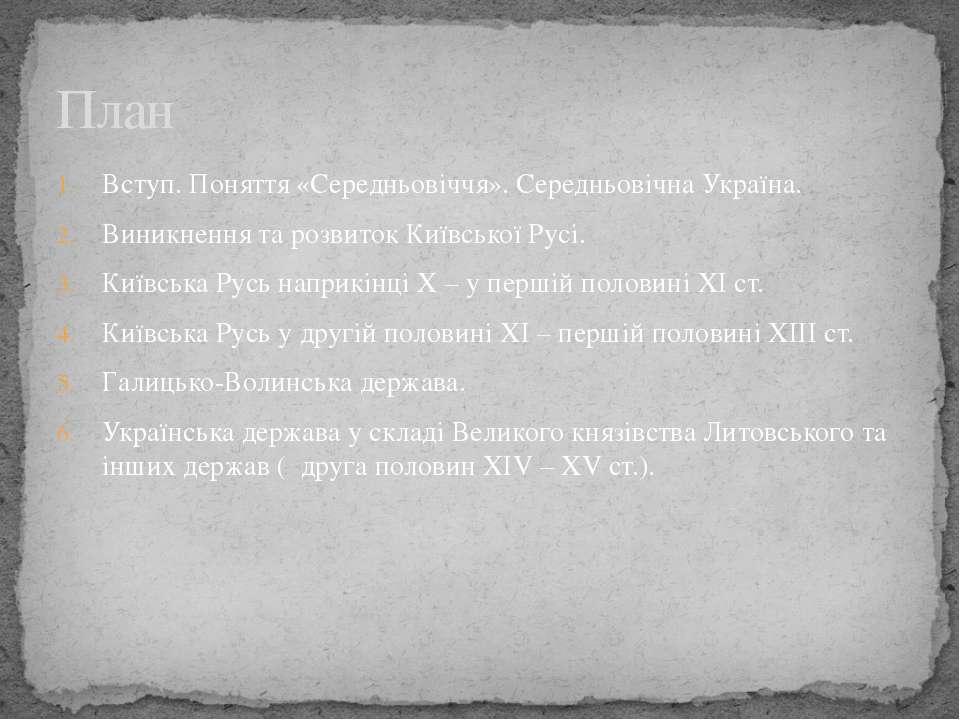Вступ. Поняття «Середньовіччя». Середньовічна Україна. Виникнення та розвиток...
