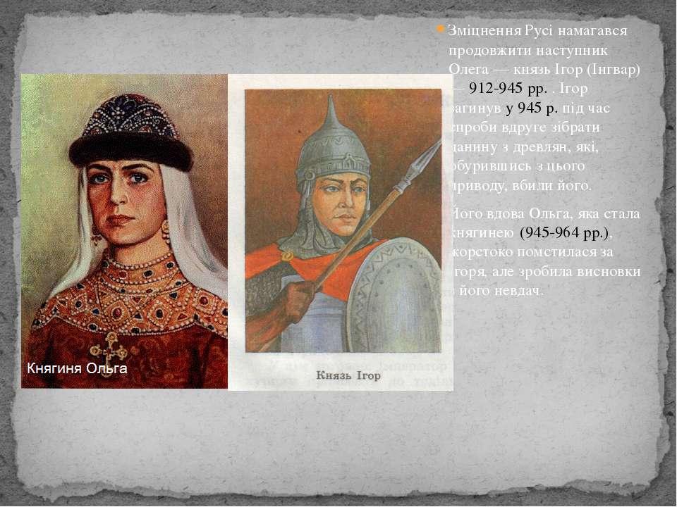 Зміцнення Русі намагався продовжити наступник Олега — князь Ігор (Інгвар) — 9...