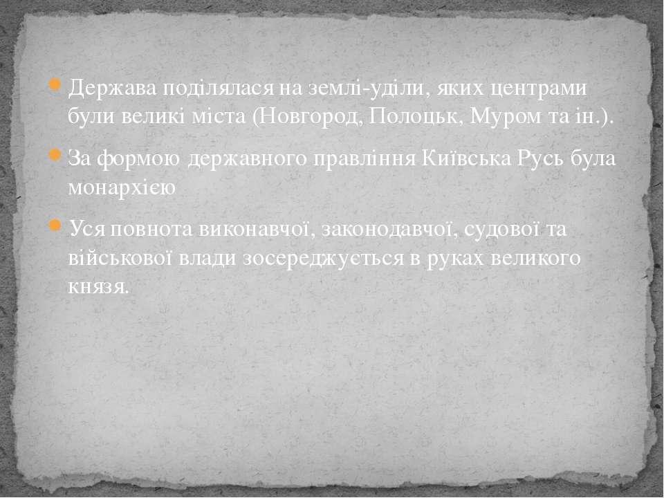 Держава поділялася на землі-уділи, яких центрами були великі міста (Новгород,...