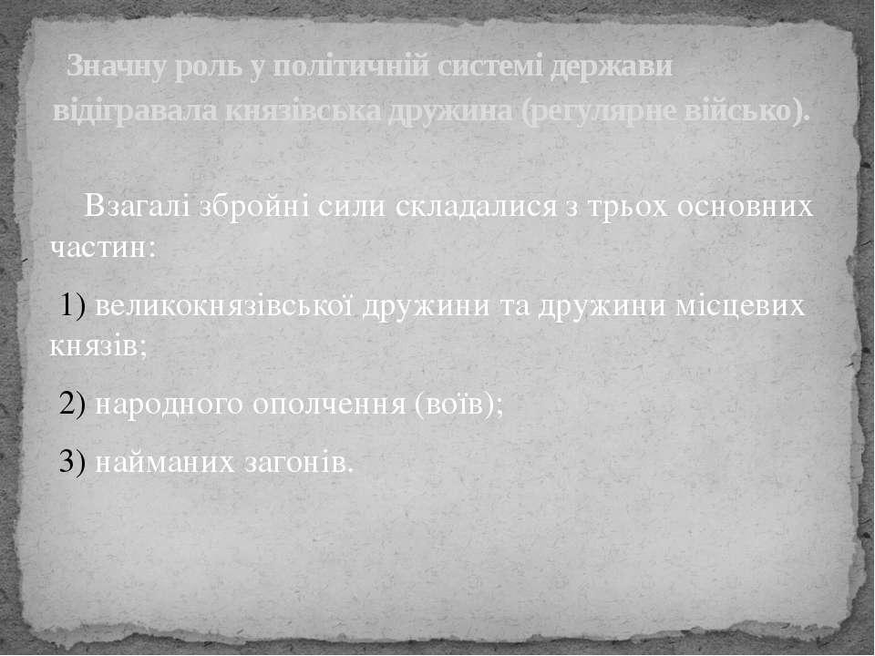 Взагалі збройні сили складалися з трьох основних частин: 1) великокнязівської...