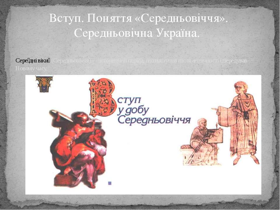 Сере дні віки (Середньовіччя) — історичний період, що наступив після античнос...