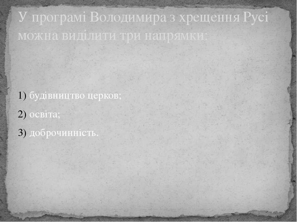 1) будівництво церков; 2) освіта; 3) доброчинність. У програмі Володимира з х...