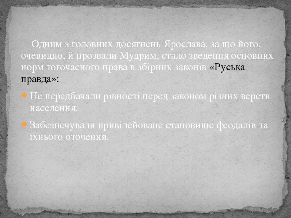 Одним з головних досягнень Ярослава, за що його, очевидно, й прозвали Мудрим,...