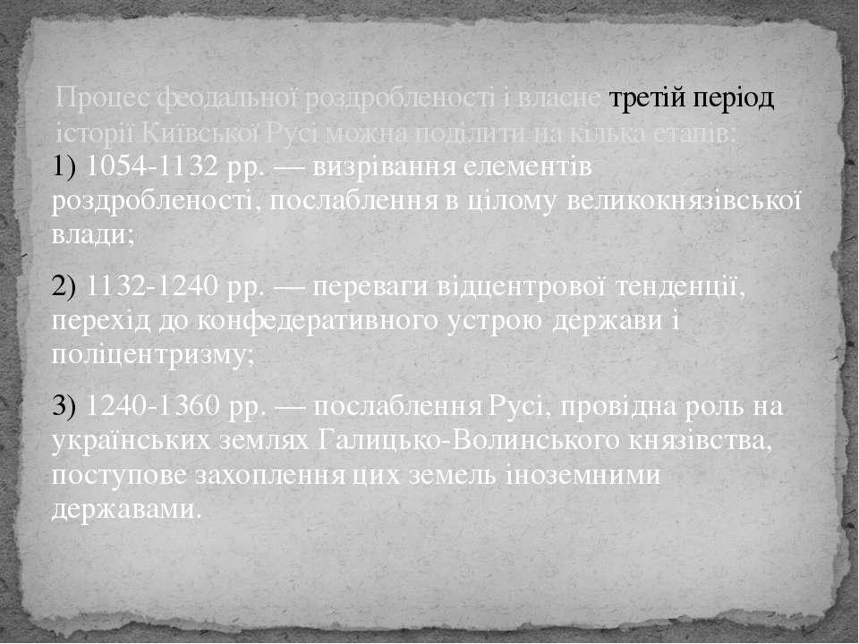 1) 1054-1132 рр. — визрівання елементів роздробленості, послаблення в цілому ...