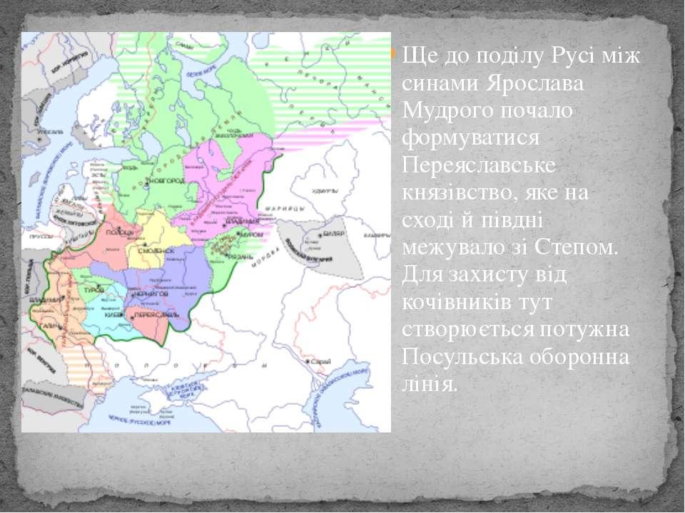 Ще до поділу Русі між синами Ярослава Мудрого почало формуватися Переяславськ...
