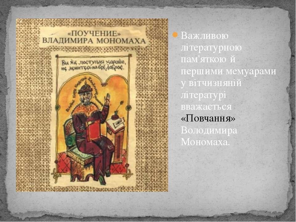 Важливою літературною пам'яткою й першими мемуарами у вітчизняній літературі ...