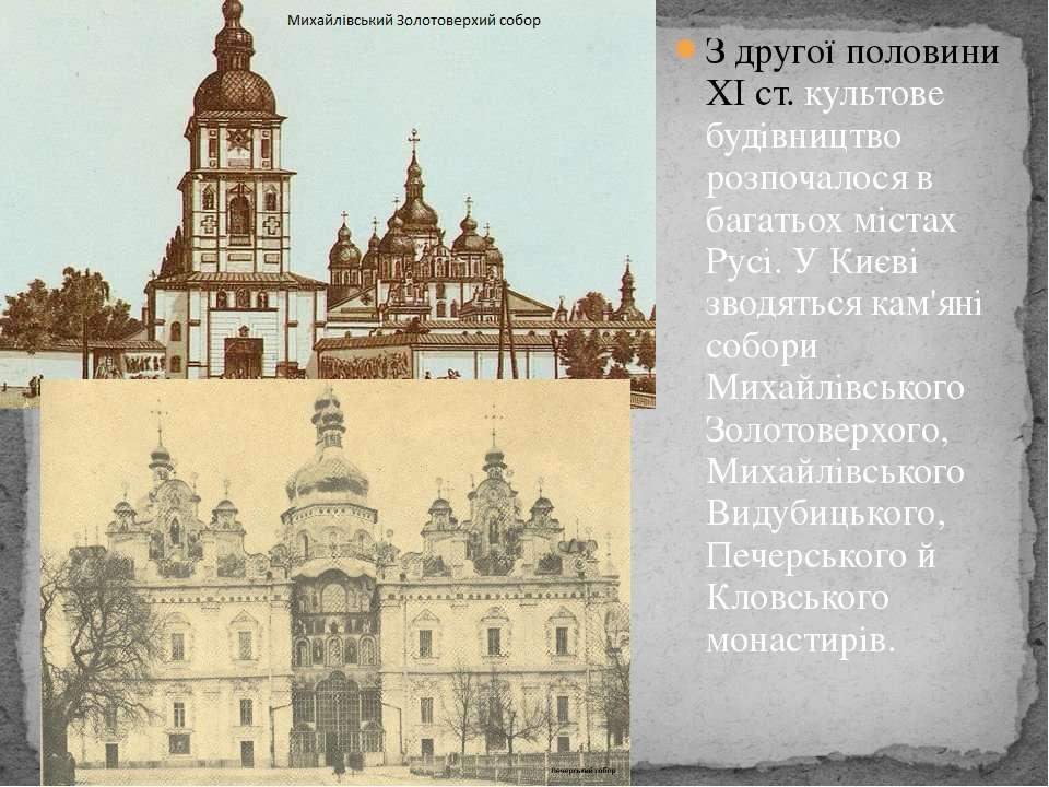 З другої половини XI ст. культове будівництво розпочалося в багатьох містах Р...
