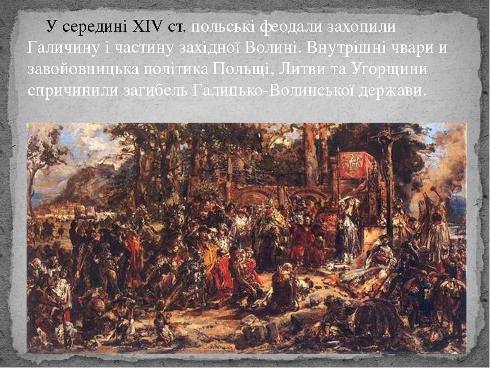 У середині XIV ст. польські феодали захопили Галичину і частину західної Воли...