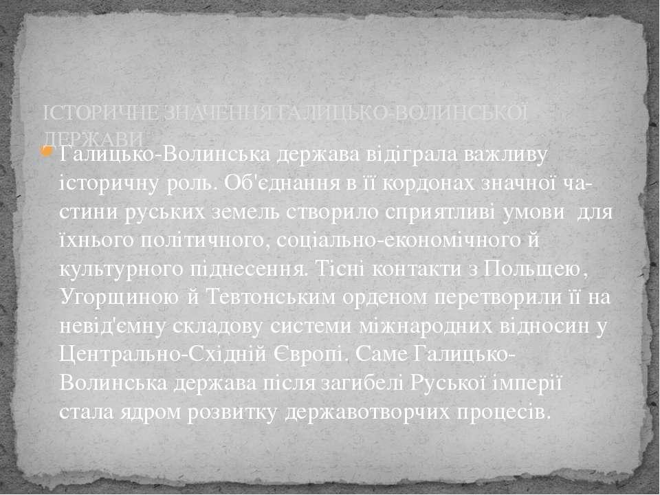 Галицько-Волинська держава відіграла важливу історичну роль. Об'єднання в її ...