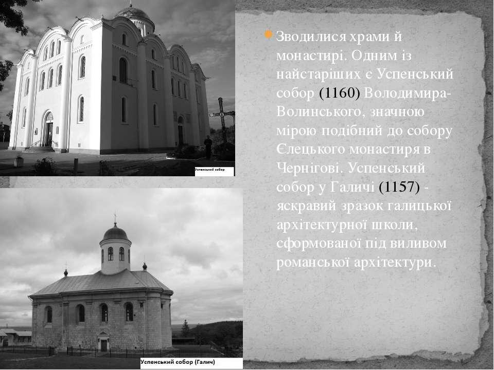 Зводилися храми й монастирі. Одним із найстаріших є Успенський собор (1160) В...