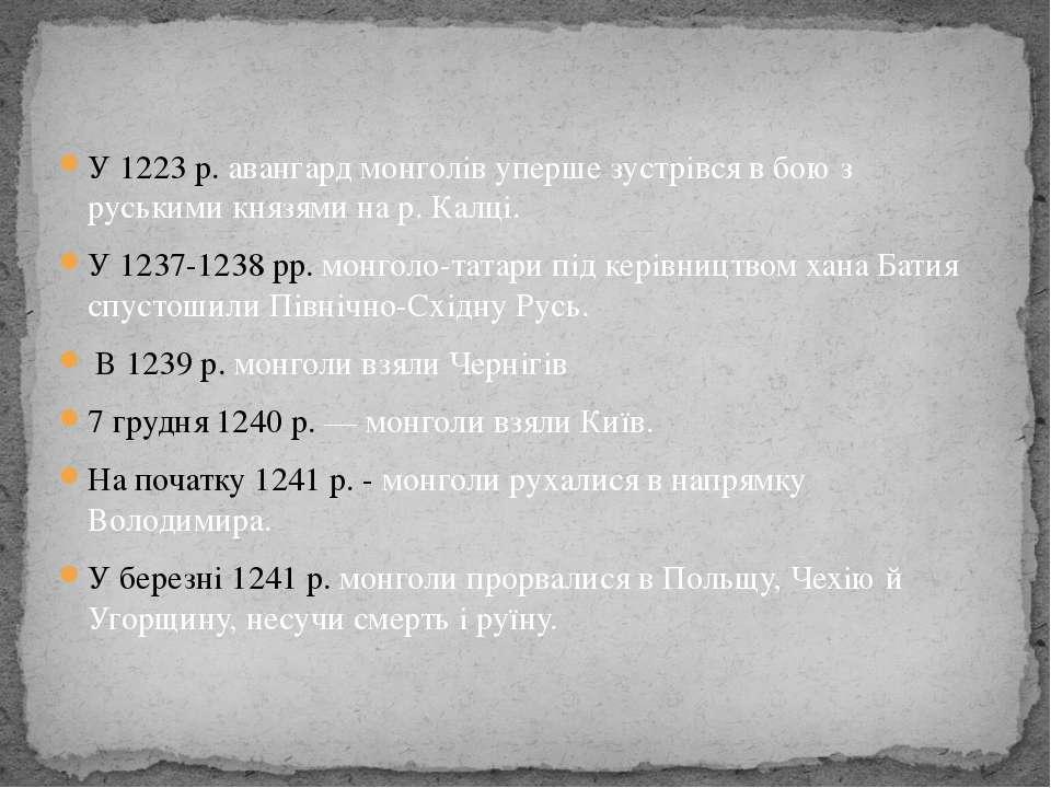 У 1223 р. авангард монголів уперше зустрівся в бою з руськими князями на р. К...