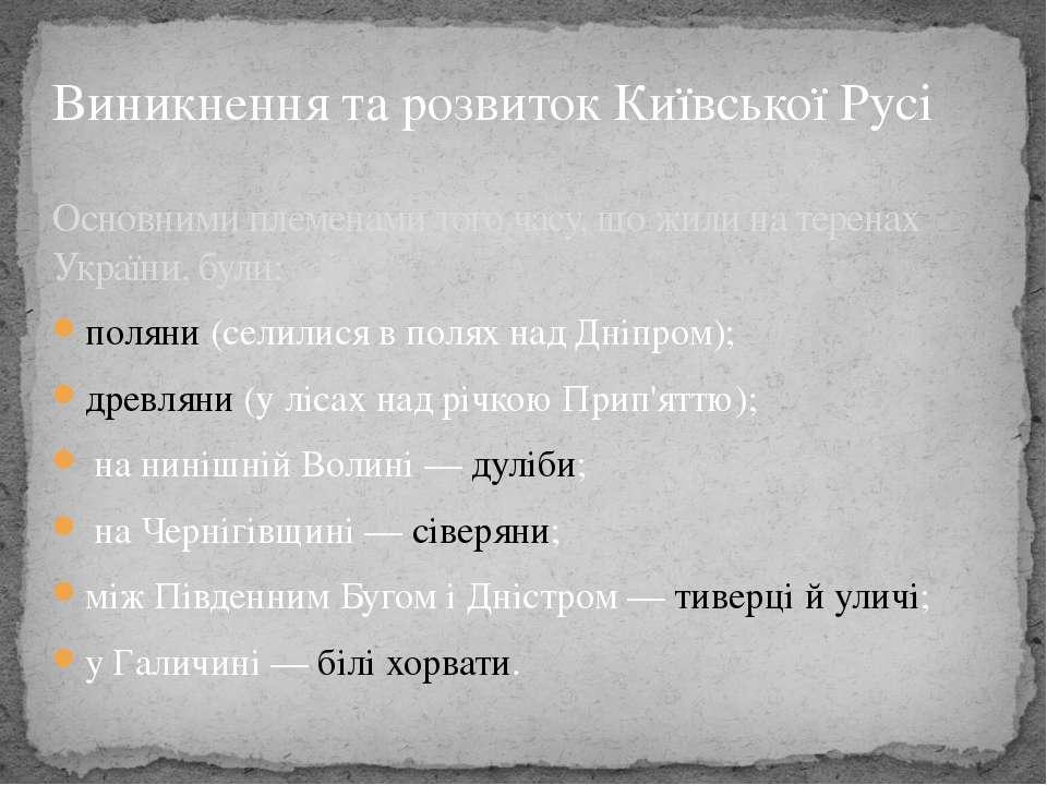 поляни (селилися в полях над Дніпром); древляни (у лісах над річкою Прип'яттю...