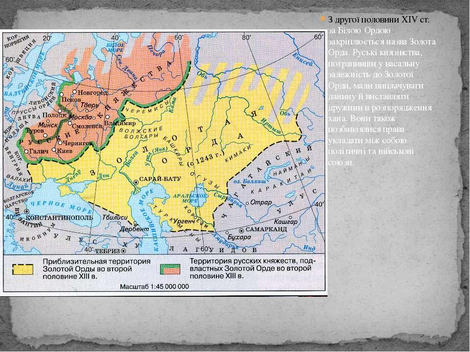 З другої половини XIV ст. за Білою Ордою закріплюється назва Золота Орда. Рус...