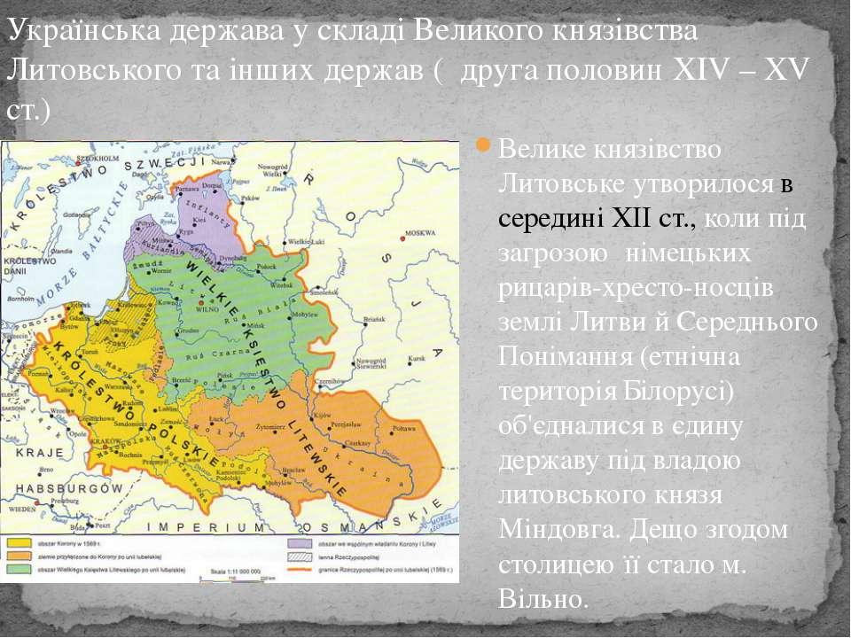 Велике князівство Литовське утворилося в середині ХІІ ст., коли під загрозою ...