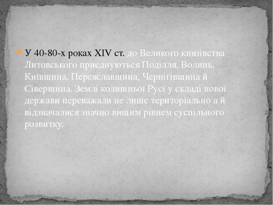 У 40-80-х роках XIV ст. до Великого князівства Литовського приєднуються Поділ...