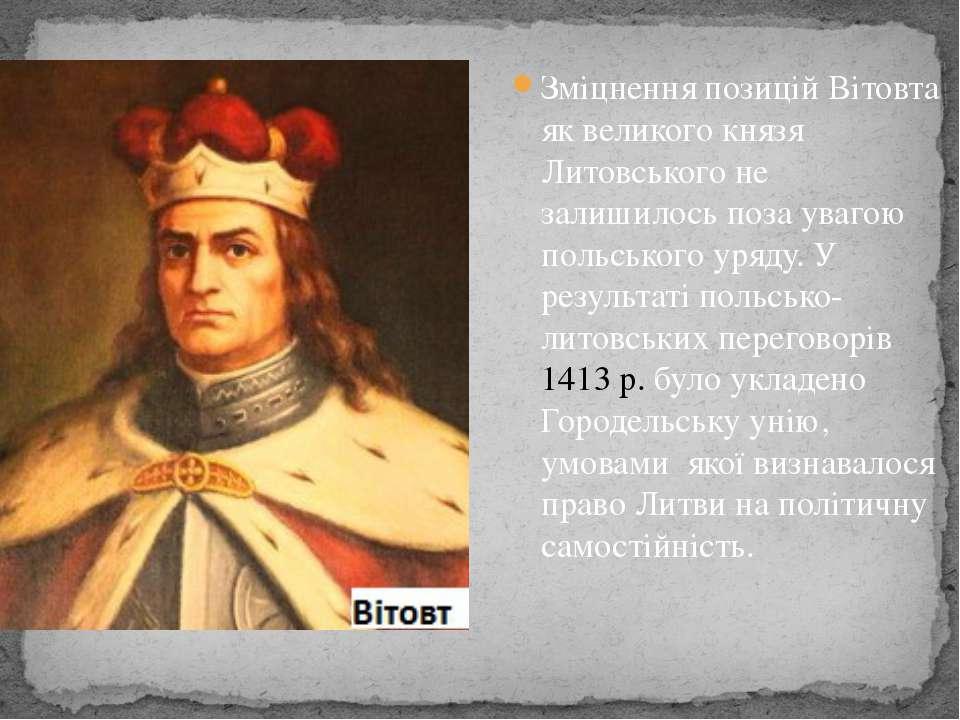 Зміцнення позицій Вітовта як великого князя Литовського не залишилось поза ув...