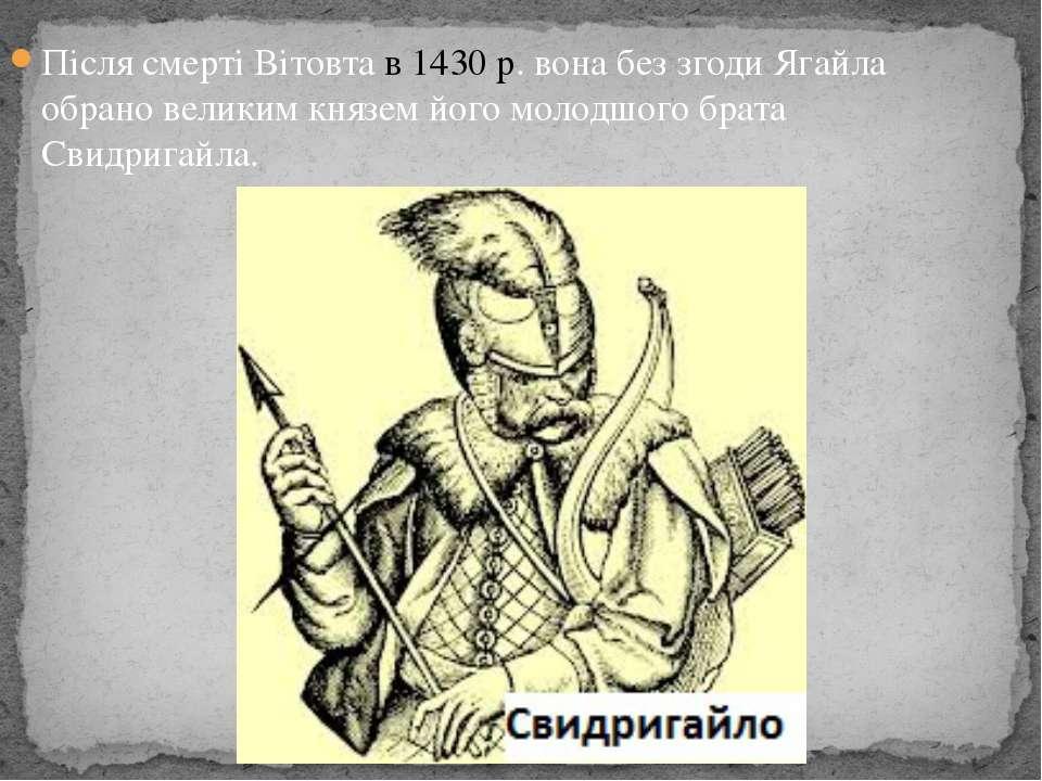 Після смерті Вітовта в 1430 р. вона без згоди Ягайла обрано великим князем йо...