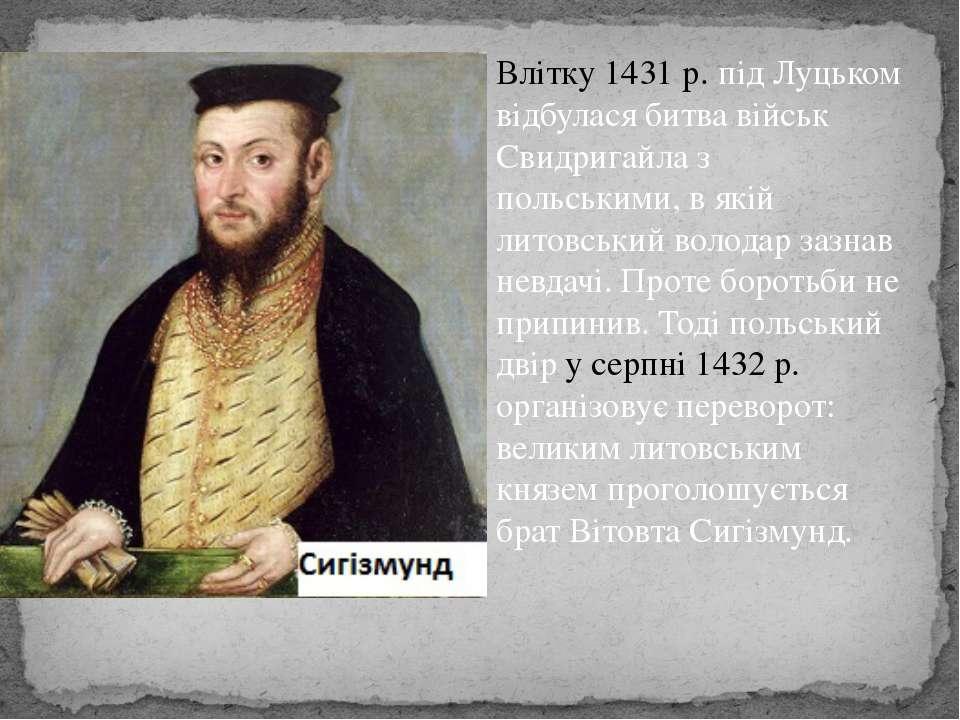 Влітку 1431 р. під Луцьком відбулася битва військ Свидригайла з польськими, в...