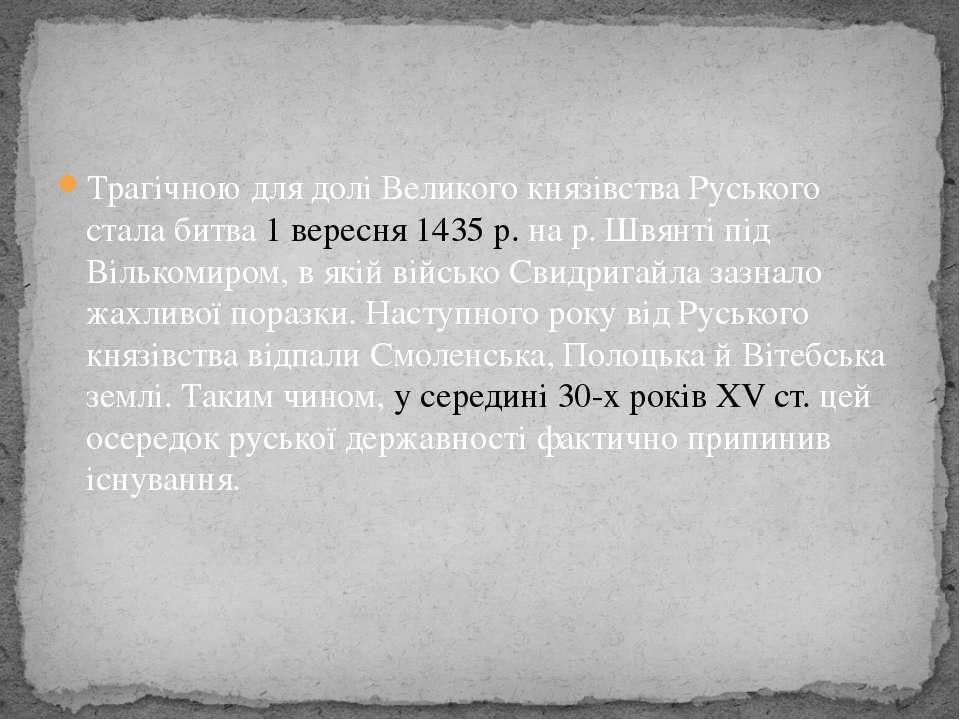 Трагічною для долі Великого князівства Руського стала битва 1 вересня 1435 р....
