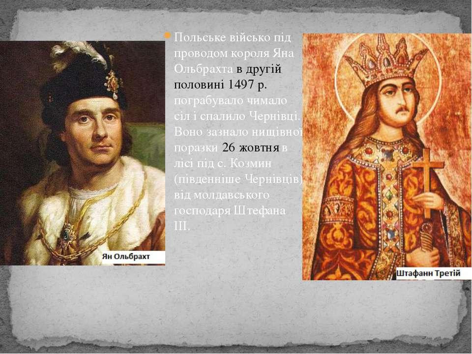 Польське військо під проводом короля Яна Ольбрахта в другій половині 1497 р. ...