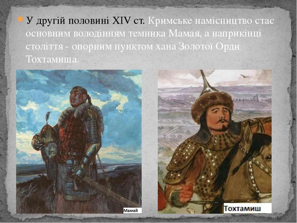 У другій половині XIV ст. Кримське намісництво стає основним володінням темни...