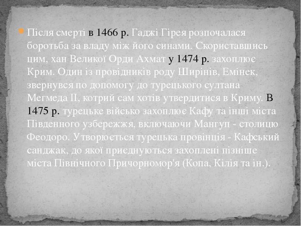 Після смерті в 1466 р. Гаджі Гірея розпочалася боротьба за владу між його син...
