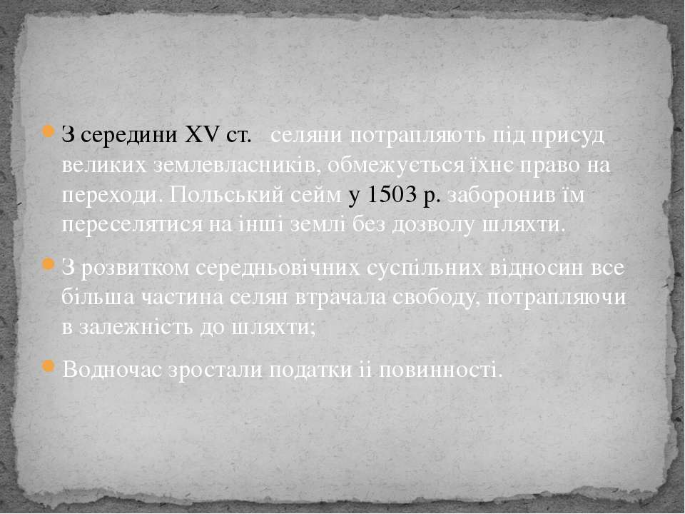 З середини XV ст. селяни потрапляють під присуд великих землевласників, обмеж...