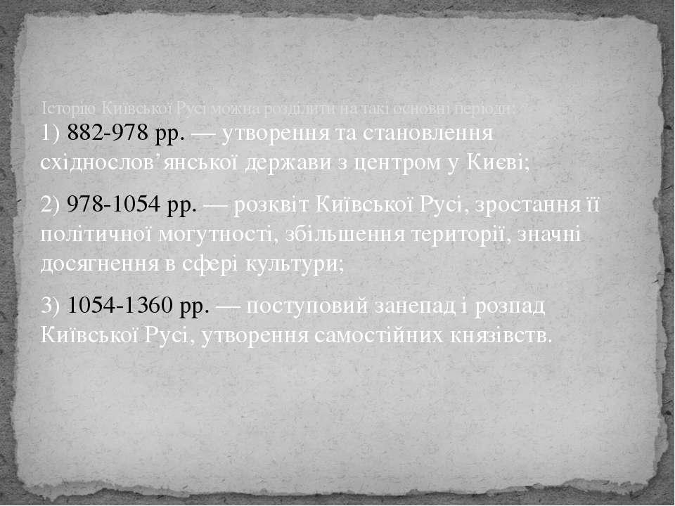 1) 882-978 рр. — утворення та становлення східнослов'янської держави з центро...