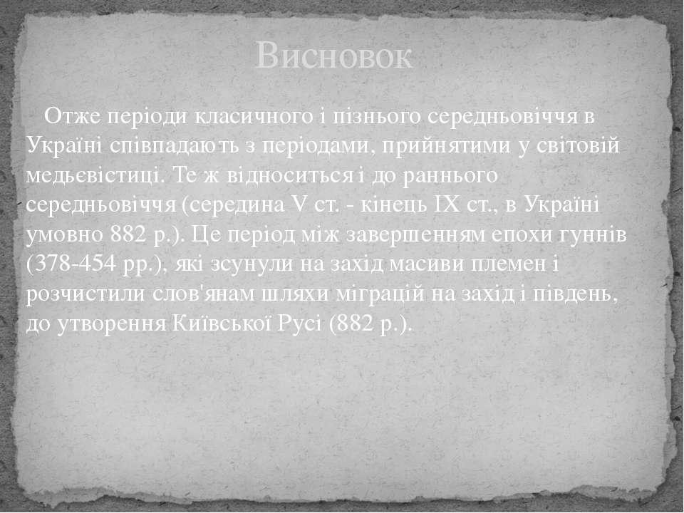Отже перiоди класичного i пiзнього середньовiччя в Українi спiвпадають з перi...