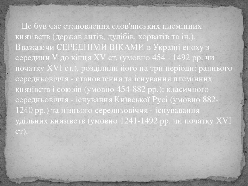Це був час становлення слов'янських племiнних князiвств (держав антiв, дулiбi...