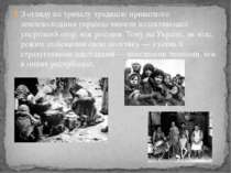 З огляду на тривалу традицію приватного землеволодіння українці чинили колект...