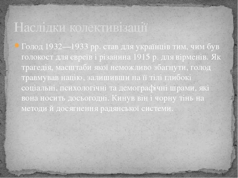 Голод 1932—1933 рр. став для українців тим, чим був голокост для євреїв і різ...