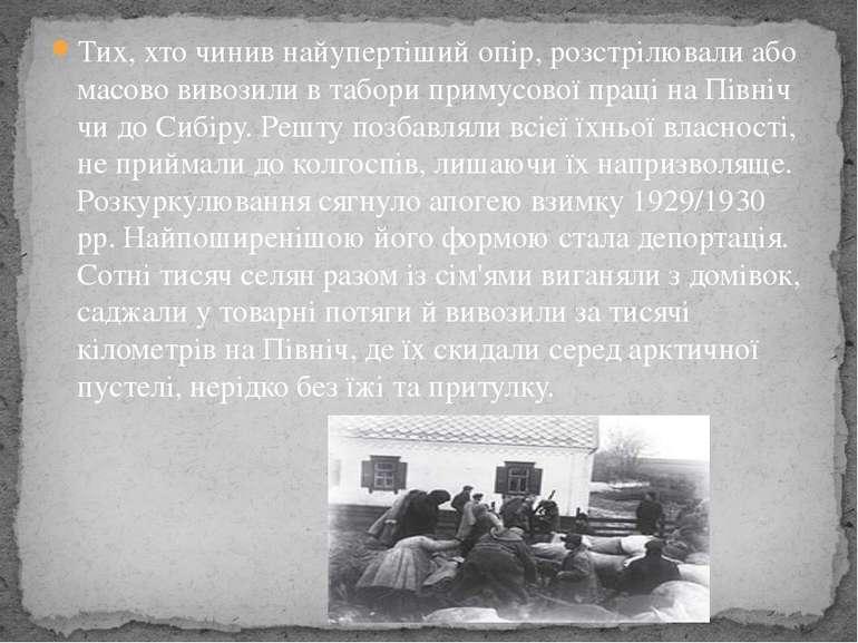 Тих, хто чинив найупертіший опір, розстрілювали або масово вивозили в табори ...