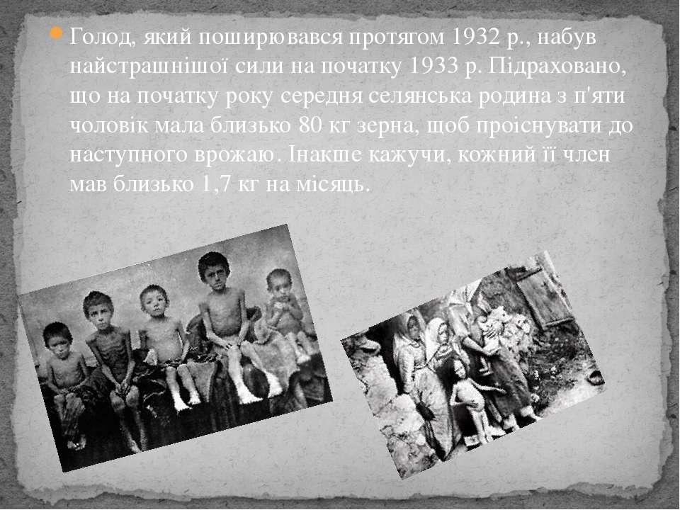 Голод, який поширювався протягом 1932 р., набув найстрашнішої сили на початку...
