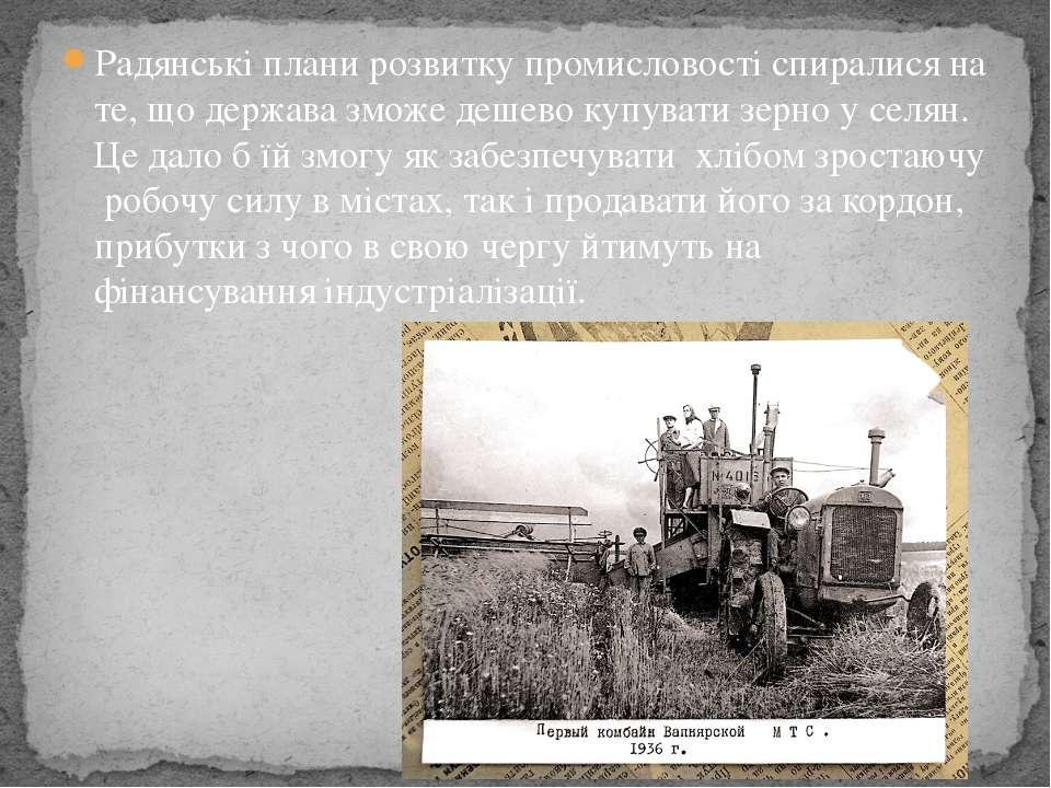 Радянські плани розвитку промисловості спиралися на те, що держава зможе деше...