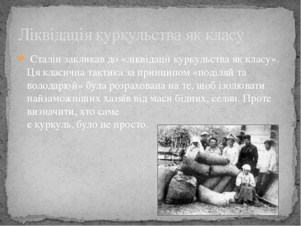 Сталін закликав до «ліквідації куркульства як класу». Ця класична тактика за...